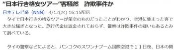 """news""""日本行き格安ツアー""""客騒然 詐欺事件か"""