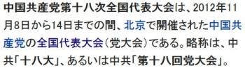 wiki中国共産党第十八回全国代表大会