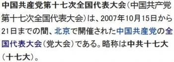 wiki中国共産党第十七回全国代表大会