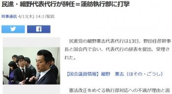 news民進・細野代表代行が辞任=蓮舫執行部に打撃