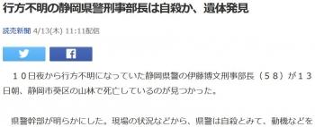news行方不明の静岡県警刑事部長は自殺か、遺体発見
