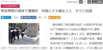 news明治神宮の液体で逮捕状 中国人49歳女2人 すでに出国