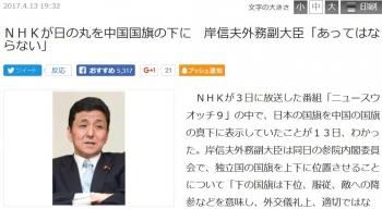 newsNHKが日の丸を中国国旗の下に 岸信夫外務副大臣「あってはならない」