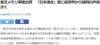 news東芝メモリ事業出資 「日本連合」案に経済界から疑問の声相次ぐ