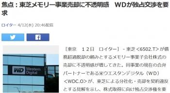 news焦点:東芝メモリー事業売却に不透明感 WDが独占交渉を要求