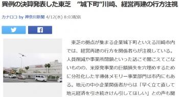 "news異例の決算発表した東芝 ""城下町""川崎、経営再建の行方注視"