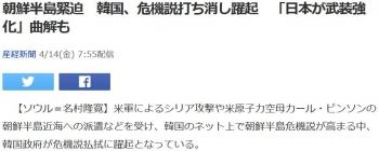 news朝鮮半島緊迫 韓国、危機説打ち消し躍起 「日本が武装強化」曲解も