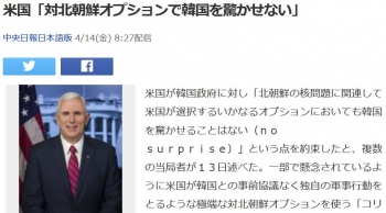 news米国「対北朝鮮オプションで韓国を驚かせない」