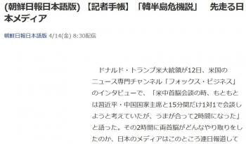 news(朝鮮日報日本語版) 【記者手帳】「韓半島危機説」 先走る日本メディア