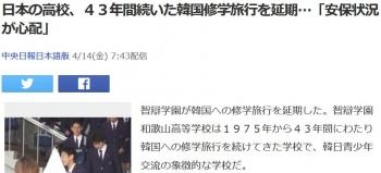 news日本の高校、43年間続いた韓国修学旅行を延期…「安保状況が心配」