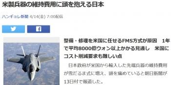 news米製兵器の維持費用に頭を抱える日本