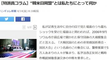 """news[特派員コラム]""""韓米日同盟""""とは私たちにとって何か"""