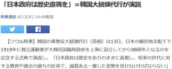 news「日本政府は歴史直視を」=韓国大統領代行が演説