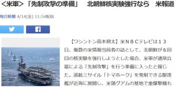 news<米軍>「先制攻撃の準備」 北朝鮮核実験強行なら 米報道