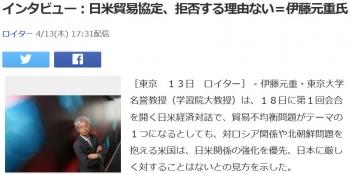 newsインタビュー:日米貿易協定、拒否する理由ない=伊藤元重氏