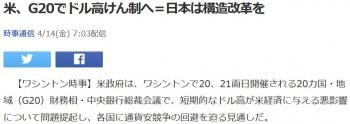 news米、G20でドル高けん制へ=日本は構造改革を