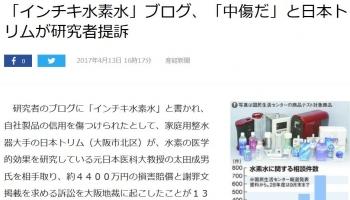 news「インチキ水素水」ブログ、「中傷だ」と日本トリムが研究者提訴