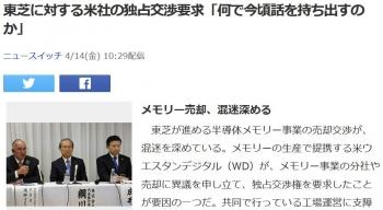 news東芝に対する米社の独占交渉要求「何で今頃話を持ち出すのか」
