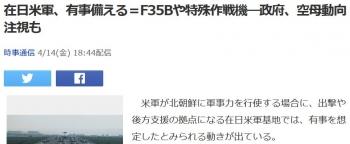 news在日米軍、有事備える=F35Bや特殊作戦機―政府、空母動向注視も