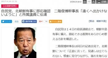 news自民党、北朝鮮有事に即応確認 二階俊博幹事長「遠くへ出かけないように」と所属議員に伝達