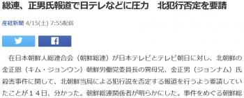 news総連、正男氏報道で日テレなどに圧力 北犯行否定を要請