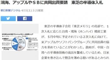 news鴻海、アップルやSBに共同出資要請 東芝の半導体入札