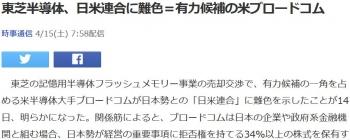 news東芝半導体、日米連合に難色=有力候補の米ブロードコム