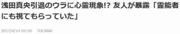 news浅田真央引退のウラに心霊現象 友人が暴露「霊能者にも視てもらっていた」