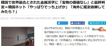 news韓国で世界最古とされた金属活字に「宝物の価値なし」と最終判定=韓国ネット「やっぱりでっち上げか」「海外に鑑定依頼してみたら?」