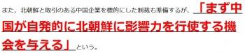 ten北朝鮮に「最大限の圧力」=トランプ政権、体制転換求めず―米紙2