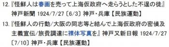 wiki大韓民国臨時政府
