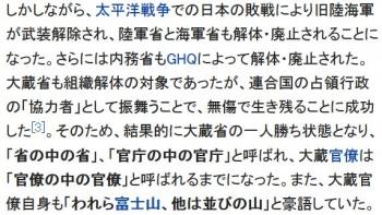 wiki大蔵省