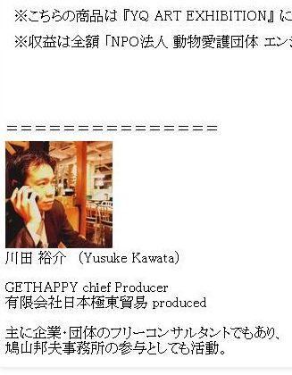 tok川田 裕介 (Yusuke Kawata)