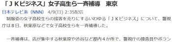 news「JKビジネス」女子高生ら一斉補導 東京
