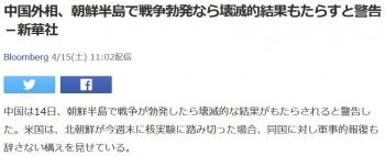 news中国外相、朝鮮半島で戦争勃発なら壊滅的結果もたらすと警告-新華社