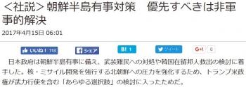 news<社説>朝鮮半島有事対策 優先すべきは非軍事的解決