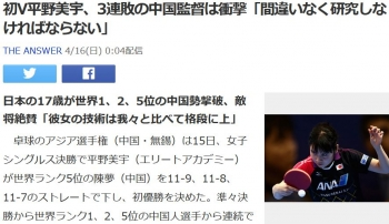 news初V平野美宇、3連敗の中国監督は衝撃「間違いなく研究しなければならない」
