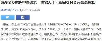news遺産80億円申告漏れ 住宅大手・飯田GHD元会長遺族