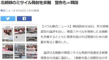 news北朝鮮のミサイル発射を非難 警告も=韓国