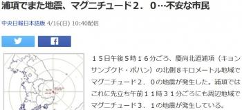 news浦項でまた地震、マグニチュード2.0…不安な市民
