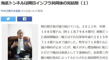 news海底トンネルは韓日インフラ共同体の完結版(1)