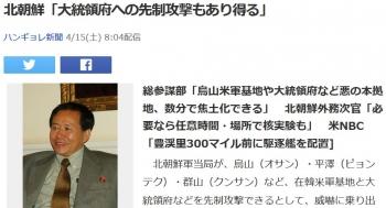 news北朝鮮「大統領府への先制攻撃もあり得る」