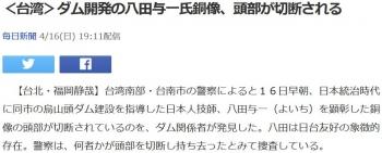 news<台湾>ダム開発の八田与一氏銅像、頭部が切断される