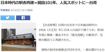 news日本時代の駅舎再建=開設101年、人気スポットに―台湾