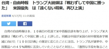 news台湾・自由時報 トランプ大統領は「戦わずして中国に勝った」 米国優先 は「遠くない将来、再び上演」