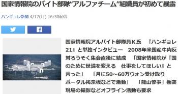 """news国家情報院のバイト部隊""""アルファチーム""""組織員が初めて暴露"""