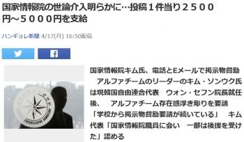 news国家情報院の世論介入明らかに…投稿1件当り2500円~5000円を支給
