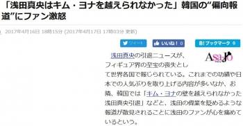 "news「浅田真央はキム・ヨナを越えられなかった」韓国の""偏向報道""にファン激怒"