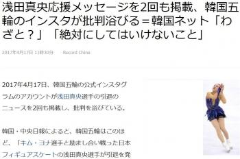 news浅田真央応援メッセージを2回も掲載、韓国五輪のインスタが批判浴びる=韓国ネット「わざと?」「絶対にしてはいけないこと」