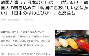 news韓国と違って日本のすしはココがいい!=韓国人の書き込みに「韓国にもおいしい店は多い」「日本のはわさびが…」と反論も